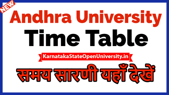 Andhra University Time Table
