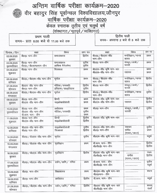 vbspu new time table