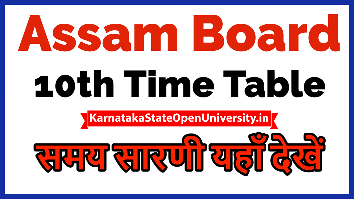 Assam 10th Board Schedule