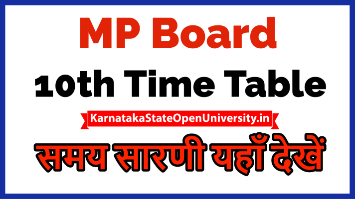 MP 10th Board Time Table