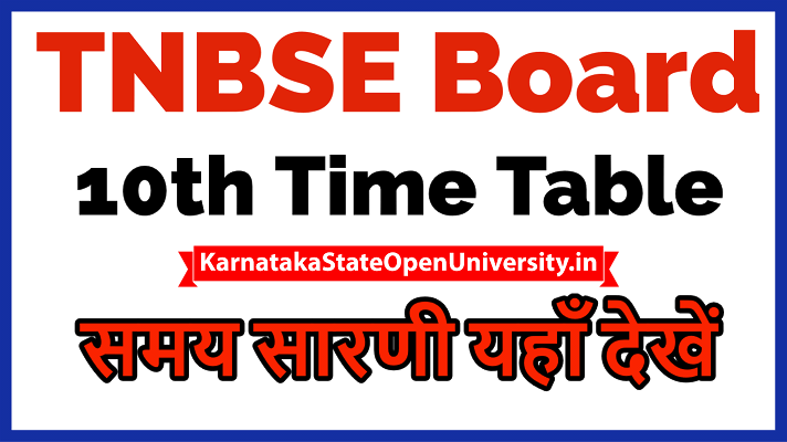 TNBSE 10th Board Time Table