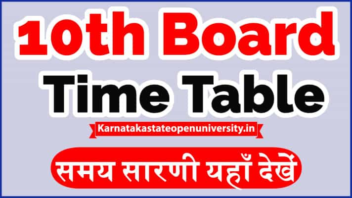 10th Class Time Table 2022