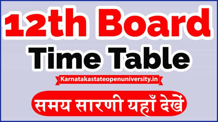 12th Class Time Table 2021