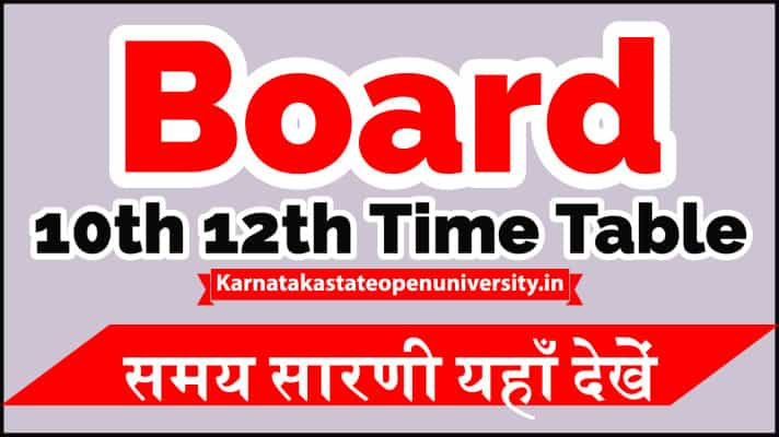 Board Time Table 2021