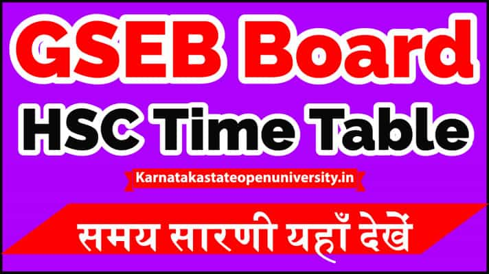 GSEB HSC Time Table 2021