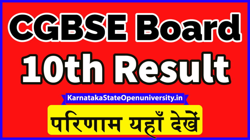 CGBSE 10th Result 2022