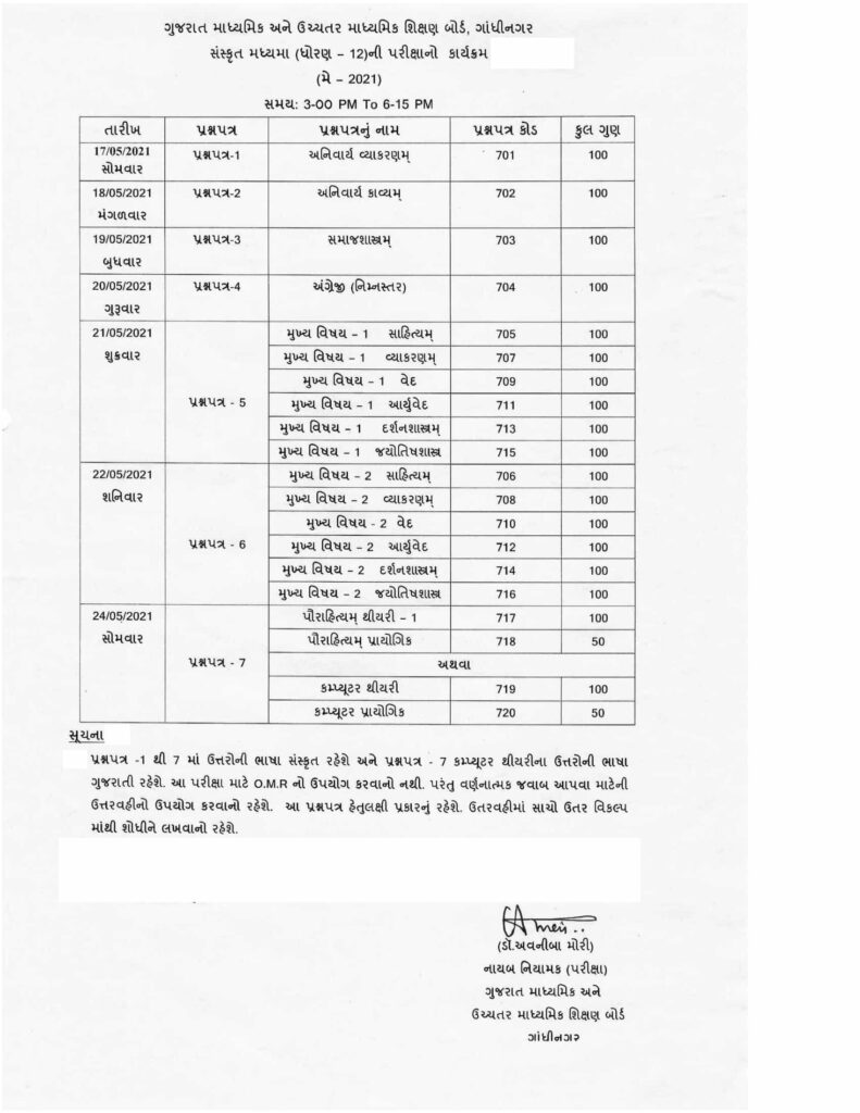 Gseb Commerce Arts May-2021-Exam-Time-Table 2021