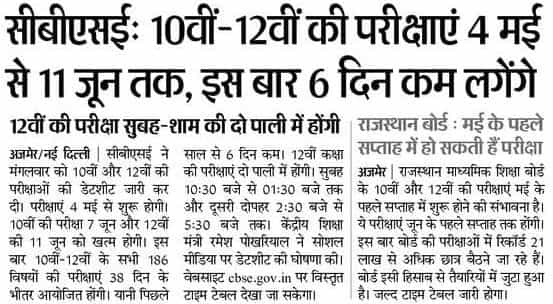 cbse 12th time table 2021 news