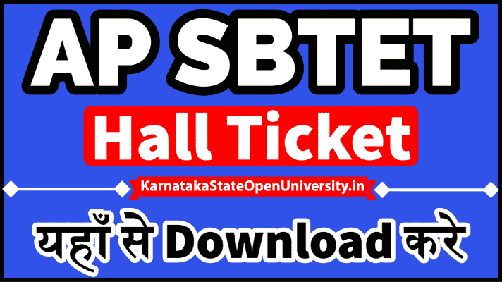 AP SBTET Hall Ticket 2021