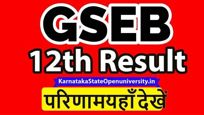 GSEB 12th Result
