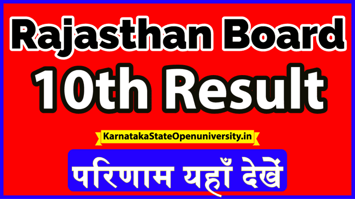 RBSE 10th Board result 2021